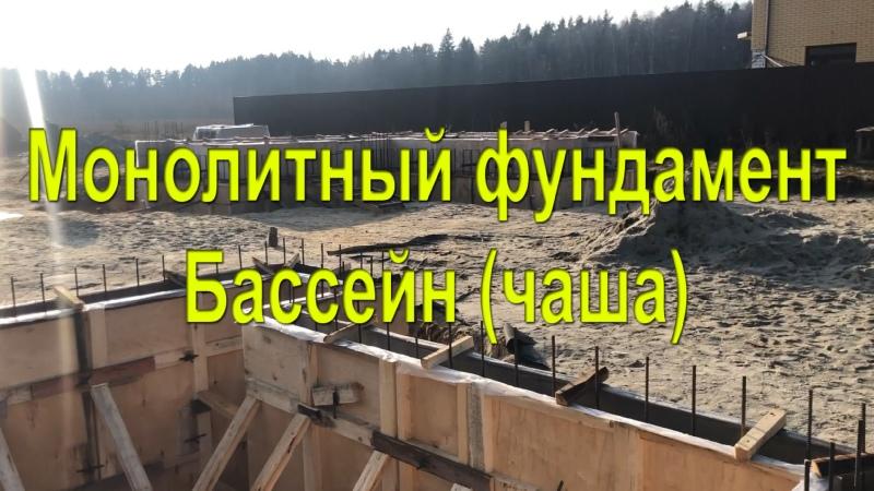 Фундамент под дом, установка опалубки, армирование, бетонирование бассейна и подвала в Брянске.