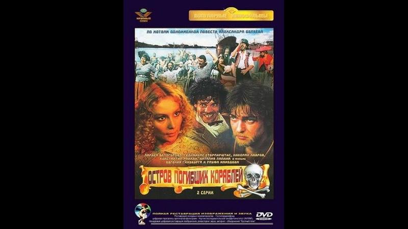Остров погибших кораблей серия 2 1987
