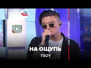 TSOY – На ощупь (LIVE @ Авторадио)