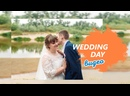 Мини-Ролик Свадьба Ваня и Катя