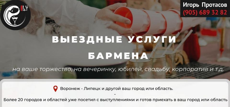 Выездной бар, Бармен шоу, Горка шампанского,  Доставка на дом Москва  Воронеж Липецк