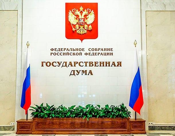 Установлена дата проведения выборов в Госдуму