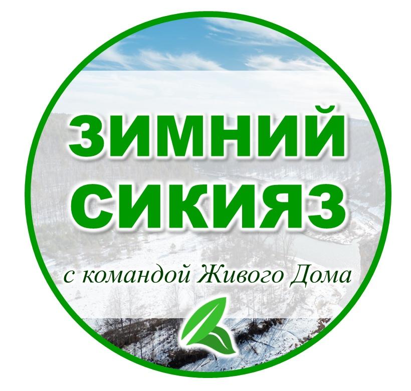 Афиша Челябинск ЗИМНИЙ СИКИЯЗ ~ 2021 ~ Отдых в благости