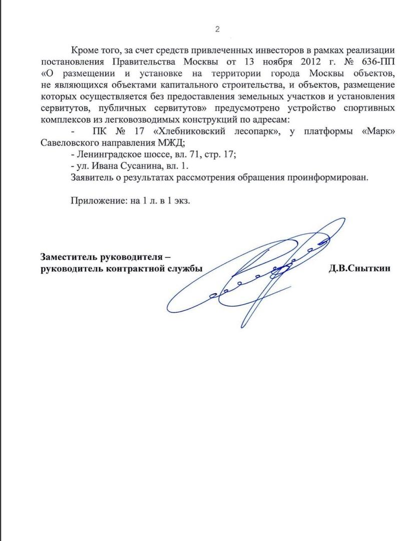 фото из альбома Андрея Медведева №13