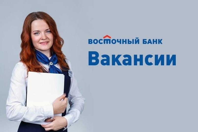 В Банк «Восточный» требуется кассир-операционист.