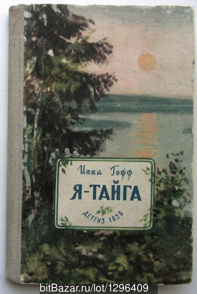 24 октября родилась ИННА ГОФФ – русская советская писательница, автор текста песни «Русское поле».