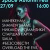 "Space Autumn Fest, 27/09, бар ""23ИТ""(ПАРАЗИТ)"