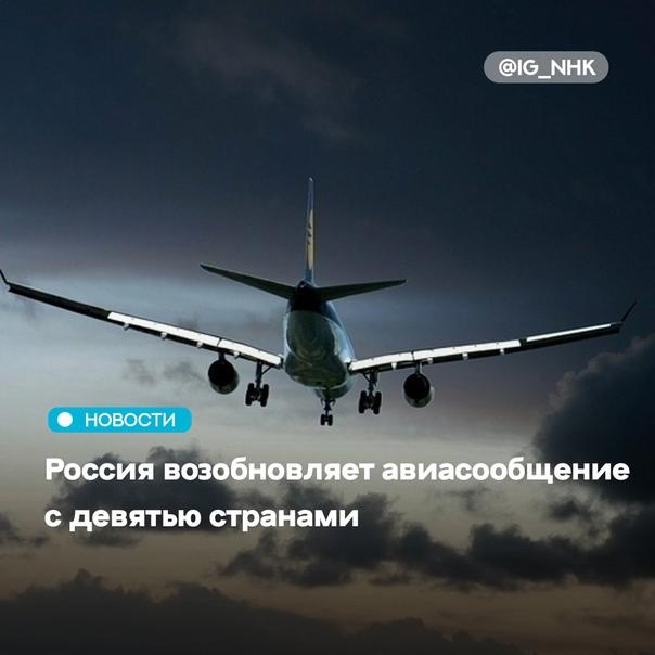 Россия снова откроет полеты еще в девять стран, рассказал...