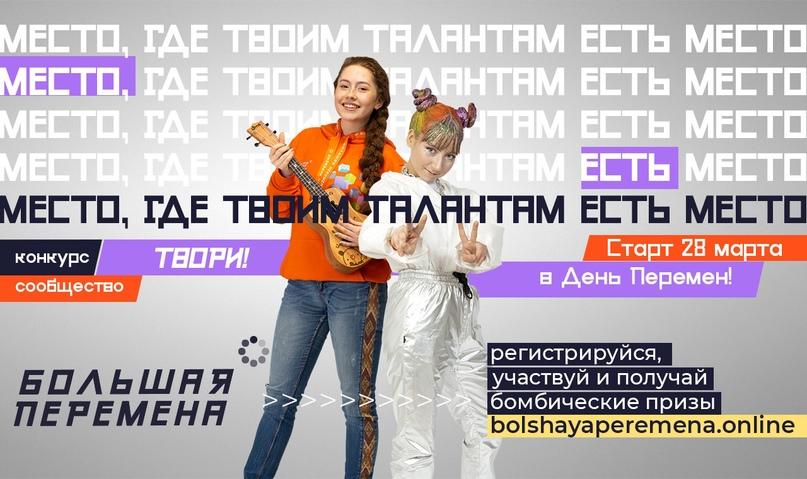 Всероссийский конкурс «Большая перемена»: новый сезон и новые возможности, изображение №8