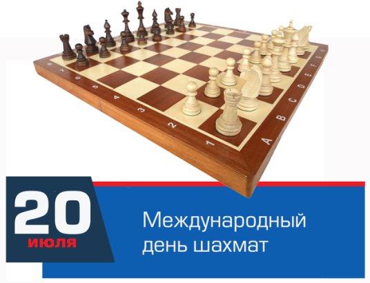 Блиц-турнир по шахматам, посвященный Международному дню шахмат «День шахматиста 2021»