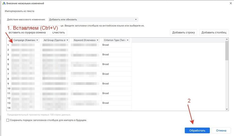 Перенос Кампаний Из Яндекс.Директа В Google Ads. Часть 2, изображение №7