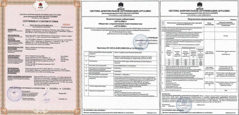 Сертификат пожарной безопасности класса КМ1 масла Saicos