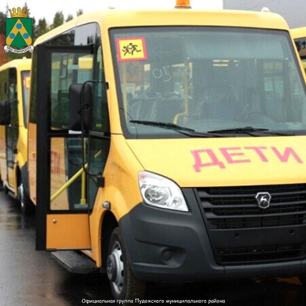 В Карелию прибыли новые школьные автобусы. Всего в регион поступили 28 машин. Сейчас они в Петрозаводске, но