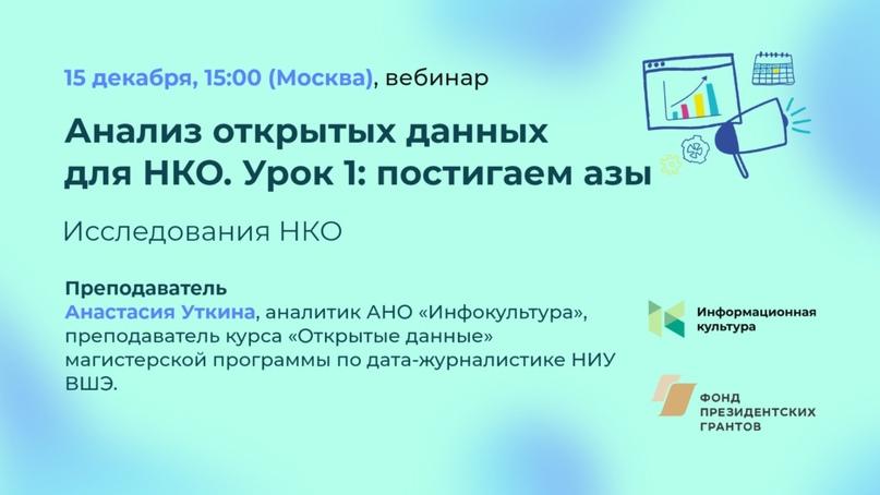 Вебинар «Анализ открытых данных для НКО. Урок 1: постигаем азы», изображение №1