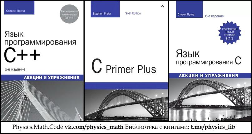 📕 Язык программирования C++ (6-е издание) + Code [2012] Стивен Прата