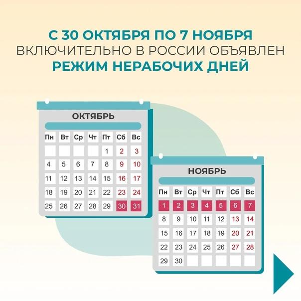 С 30 октября по 7 ноября – нерабочие дни в России....