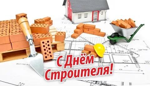 💐Уважаемые работники и ветераны строительной отрасли!Поздравляем Вас