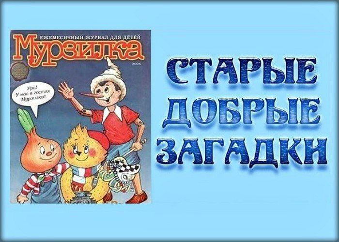 Загадки, которые были опубликованы в Мурзилке 20 лет назад!!!!
