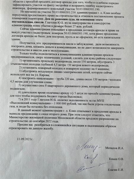 По результатам встречи с избирателями в г. #Высоковск под...