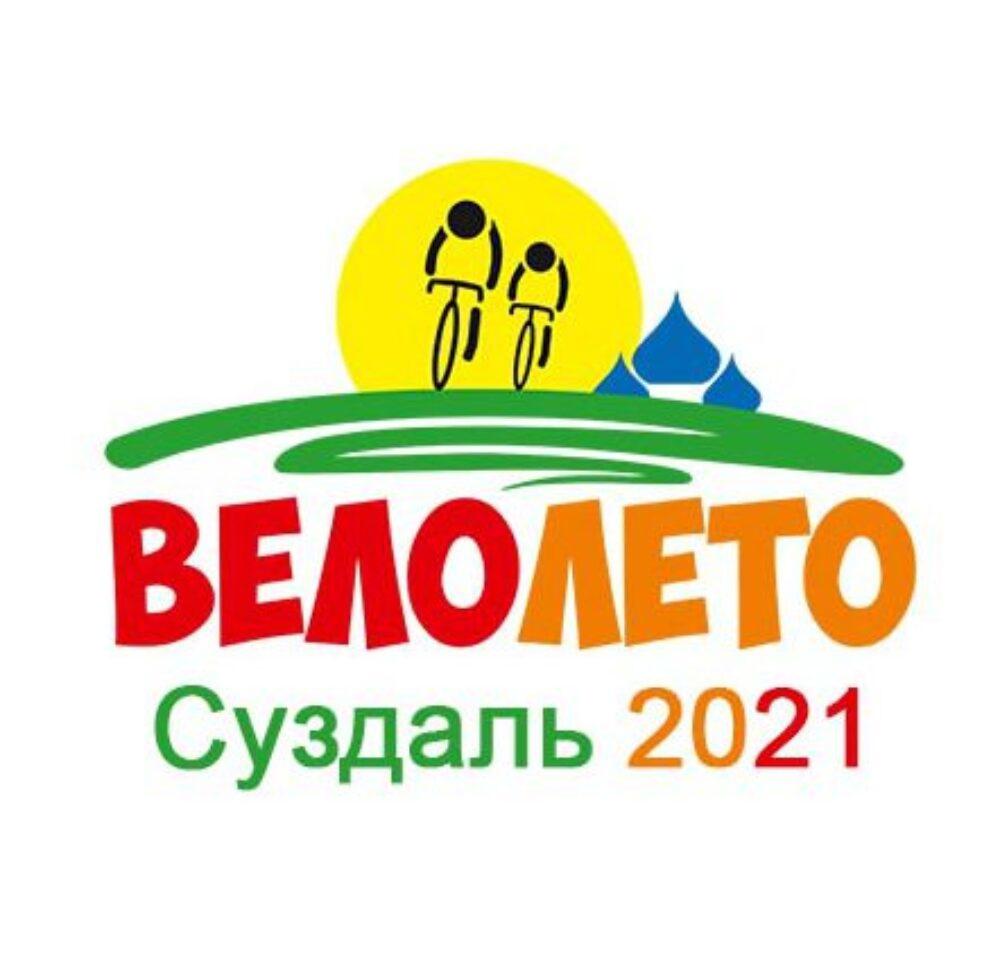 """В Суздале пройдет фестиваль """"Велолето"""""""
