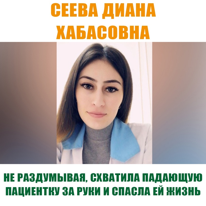 Участковый врач поликлиники №88 (Санкт-Петербург) Диана Хабасовна Сеева @dddddis...