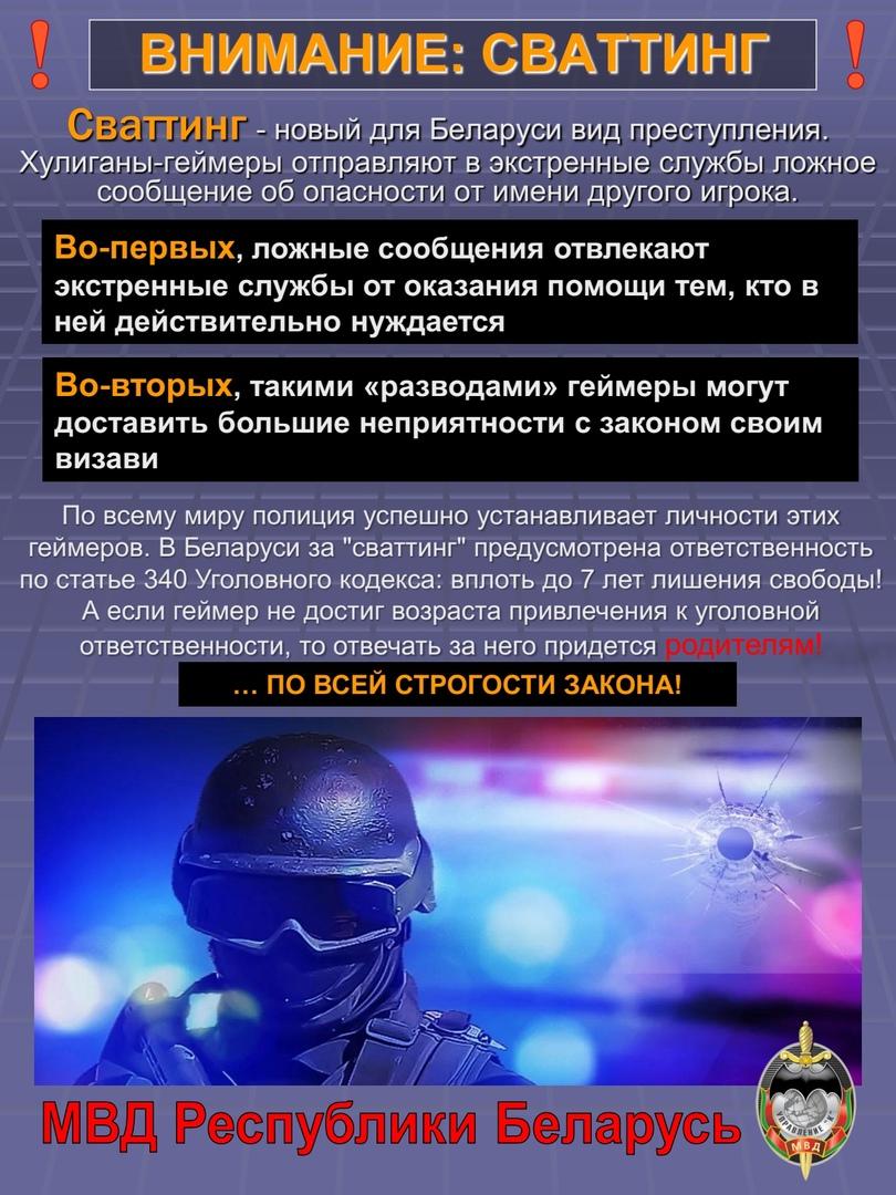 Внимание сваттинг - Новости колледжа - Молодечненский государственный  колледж