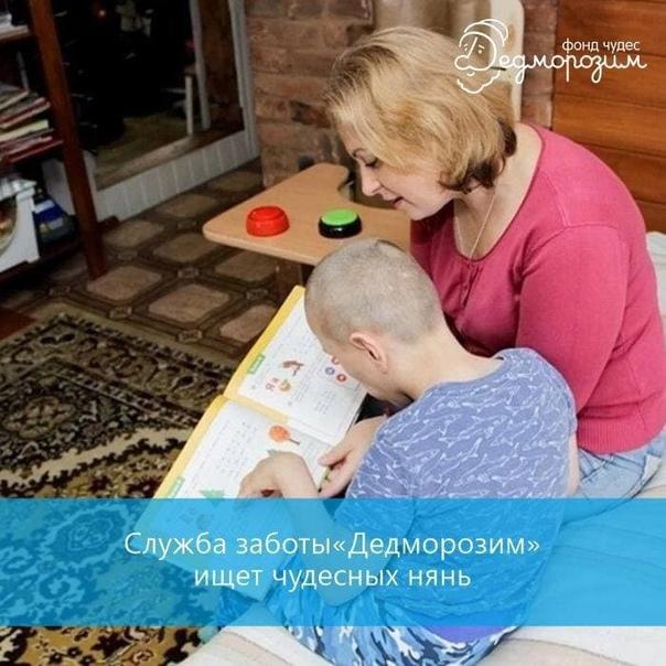 Фонд помощи детям «Дедморозим» ищет нянь для тяжел...