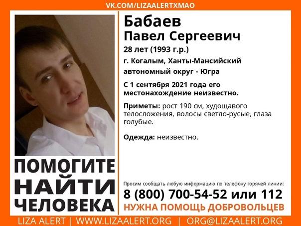 Внимание! Помогите найти человека! Пропал #Бабаев ...