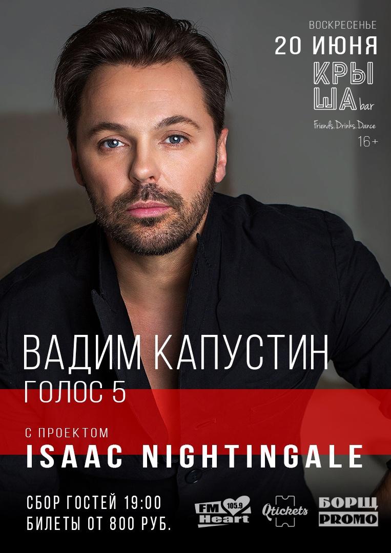 Афиша Барнаул 20 июня / Вадим Капустин в Барнауле!