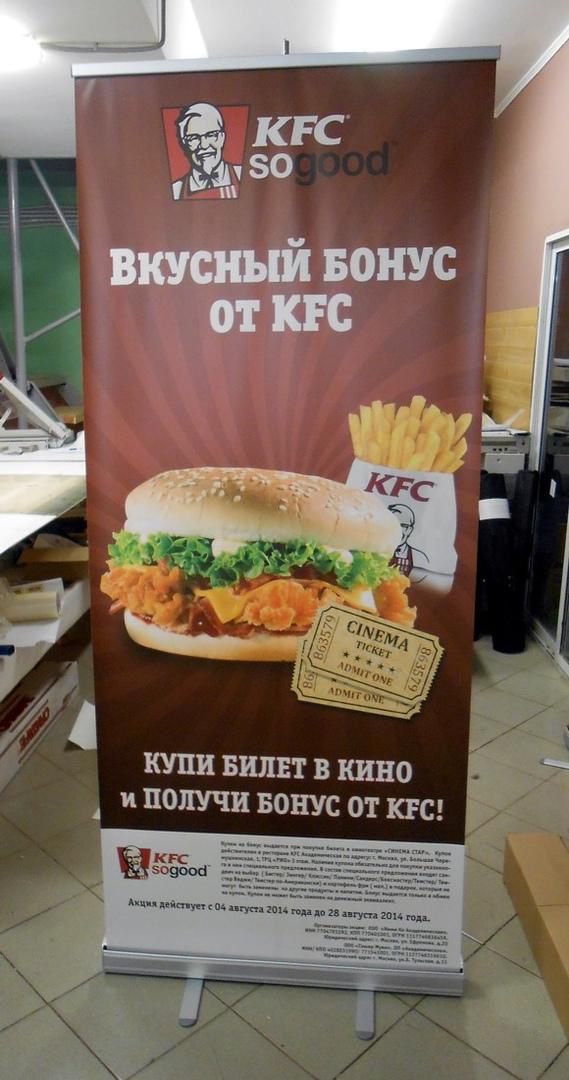 Печать ролл ап в Москве