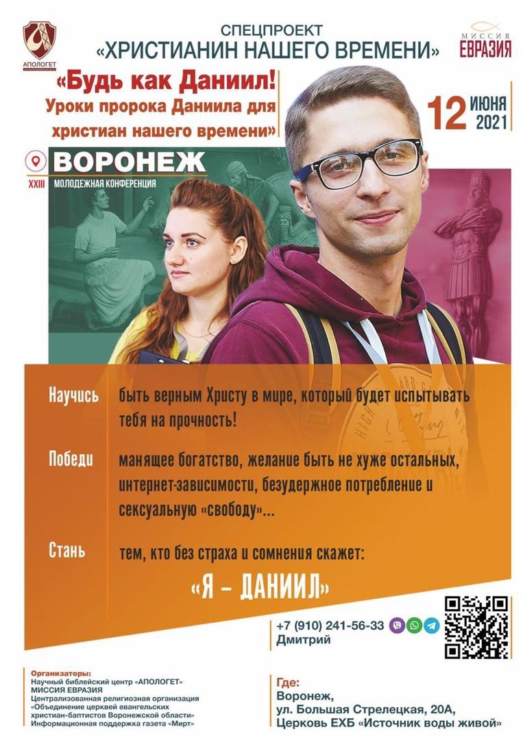 "Афиша Воронеж Конференция ""Будь как Даниил"""