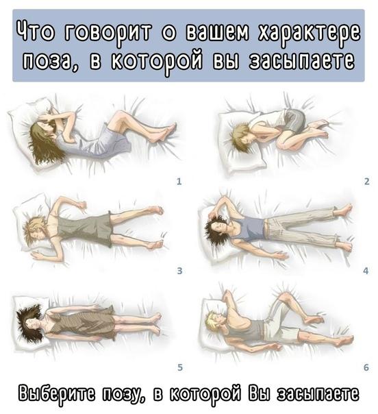 Выберите ниже позу, в которой Вы засыпаете и...