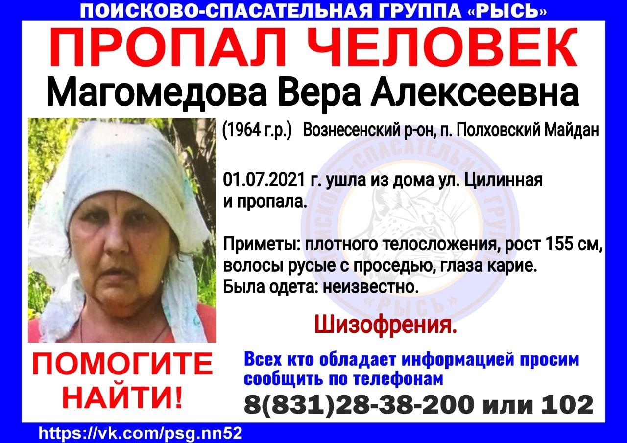 Магомедова Вера Алексеевна
