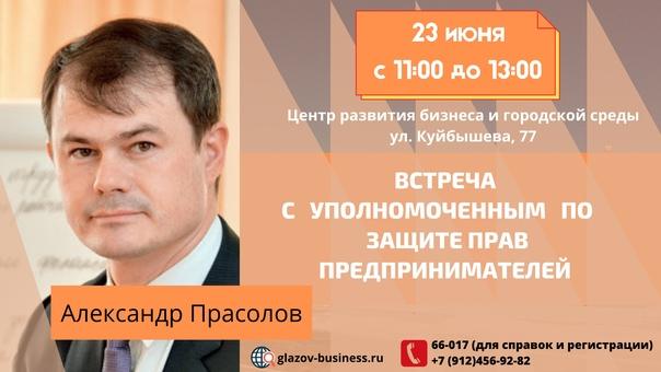 Уполномоченный по защите прав предпринимателей в Удмуртской