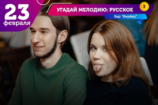 «Угадай мелодию: русское (№3)» фото номер 193
