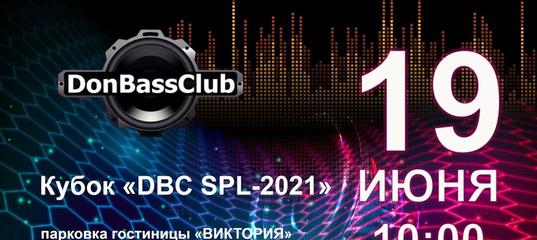 «Кубок DBC SPL-2021». Заяви о себе громко!
