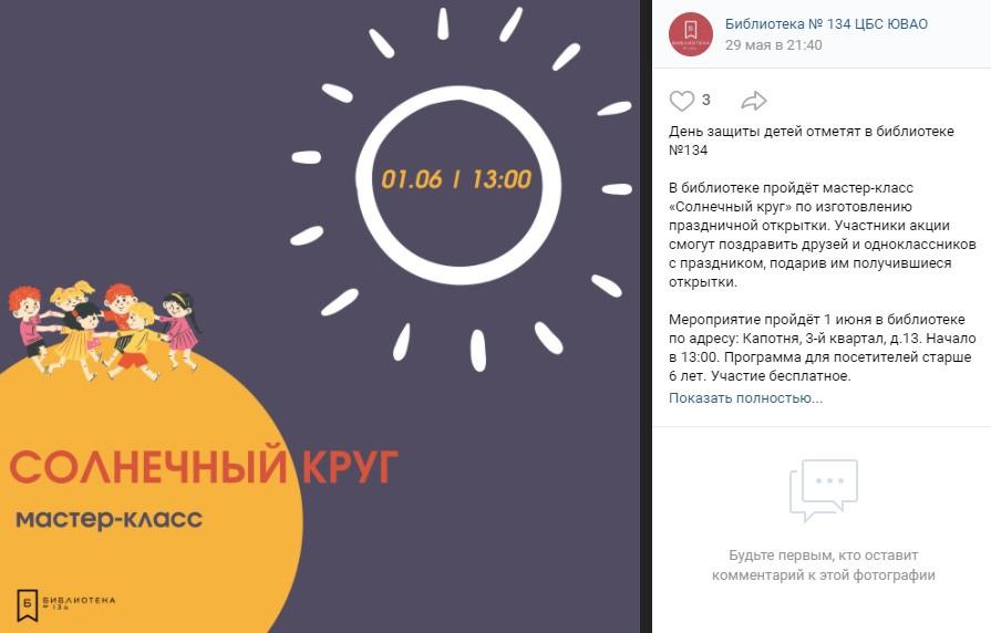 В библиотеке отметят №134 День защиты детей Скриншот со страницы библиотеки №134