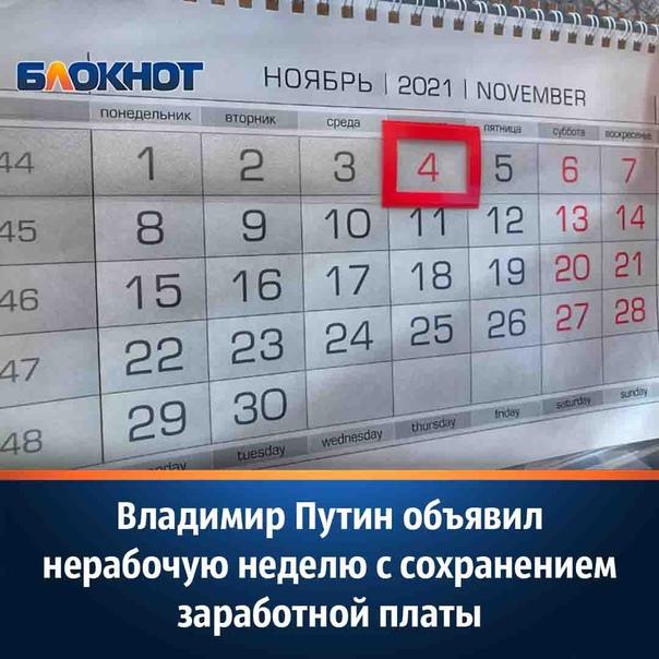 Из-за роста заболеваемости Covid-19 в России объяв...