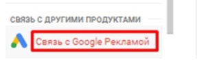 Связь с рекламой в Google Analitics 4