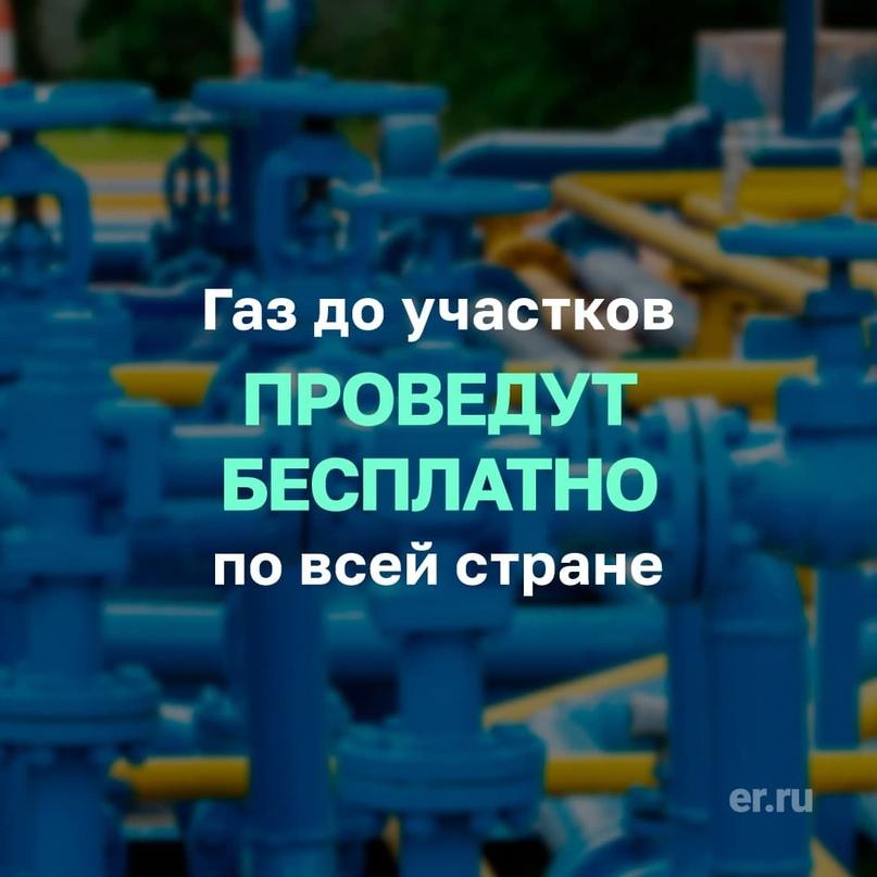 Шансы на бесплатный газ увеличиваются!