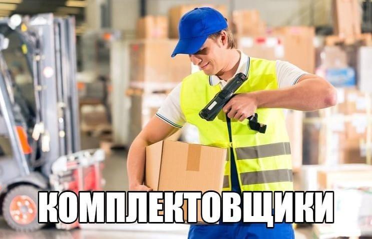 Работа в Москве и области. Гражданство Украины, ДНР, ЛНР, РФ.