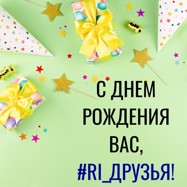 #Ri_друзья, поздравляем с днем рождения, [id715572...