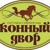 """Катание на лошадях в Красноярске """"Конный Двор"""""""