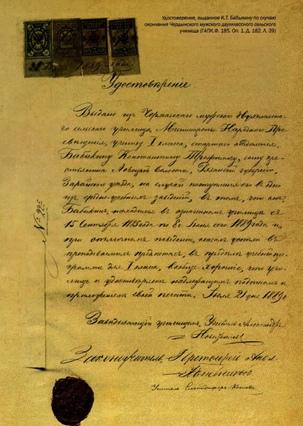Фотокопия удостоверения об окончании учебы в Чёрмозском двухклассном училище. 1885 – 1889 гг.