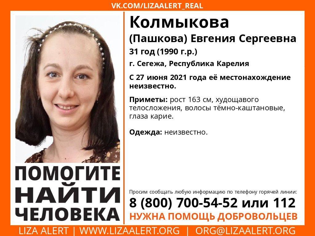 Внимание! Помогите найти человека! Пропала #Колмыкова (Пашкова) Евгения Сергеевна, 31 год, г