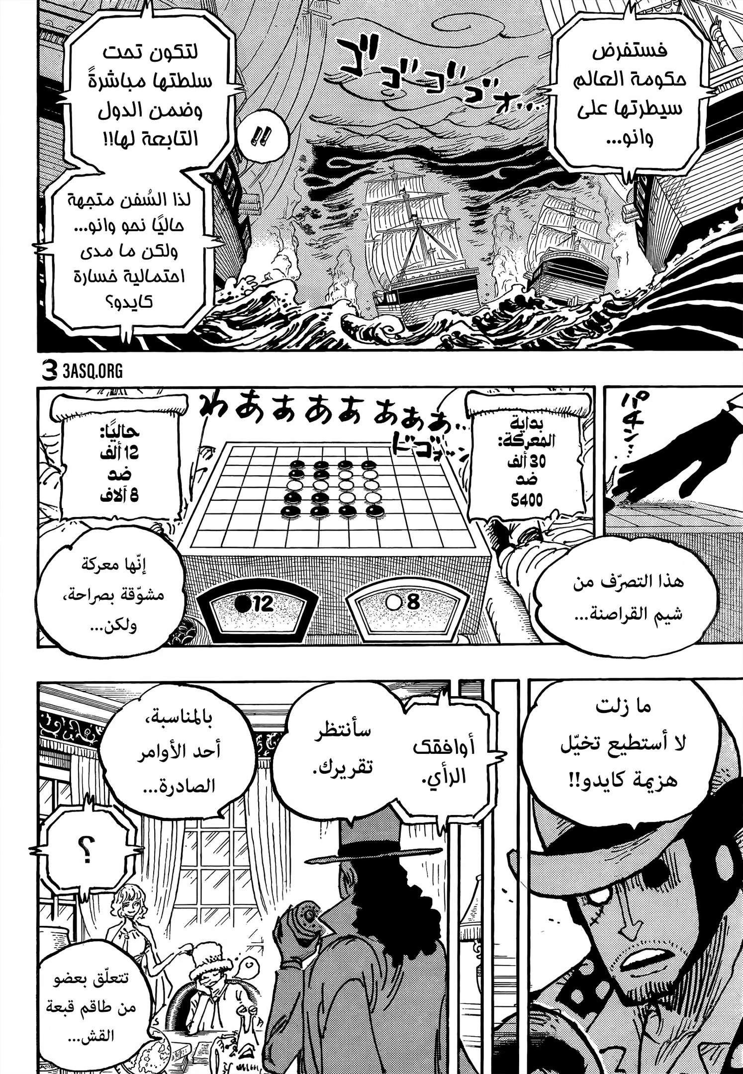 Arab One Piece 1028, image №4
