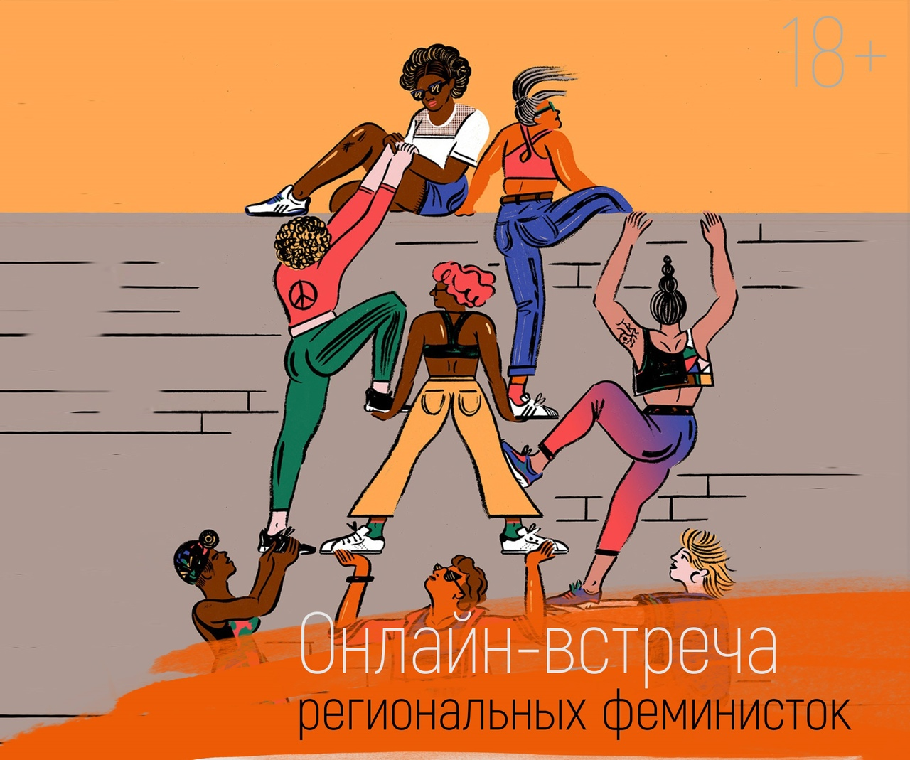 Афиша Уфа Онлайн-встречи региональных феминисток