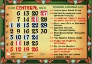 Расписание богослужений, в сентябре, в соборном храме