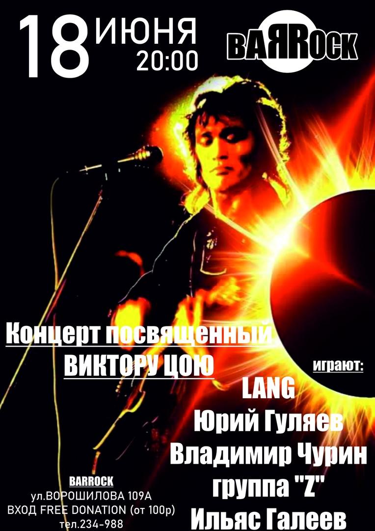 Афиша Ижевск 18 ИЮНЯ - Концерт посвященный ВИКТОРУ ЦОЮ!
