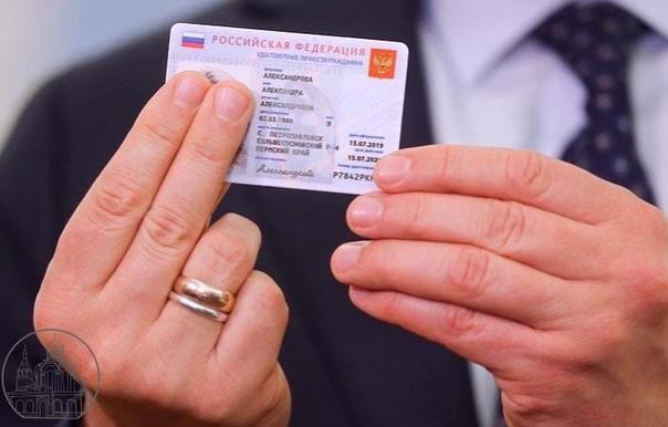 Российский электронный паспорт будет доступен по с...